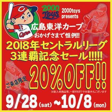 Sale201809